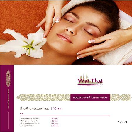 Product Thai massage Yin-Yang